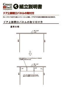 ドア上部閉口パネル取付方土間コンクリートの場合