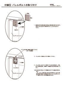 バレルボルトの取付方観音開きドア用