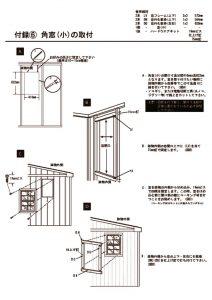 角窓(小)の取付方オプション品