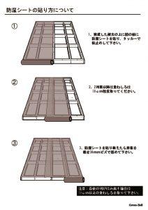 防湿シートの貼り方オプション品
