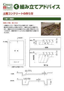 土間コンクリートの作り方