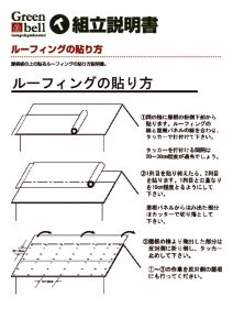 ルーフィングの貼り方屋根板上面用