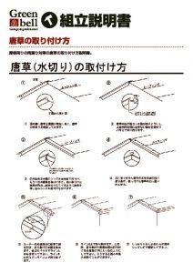 唐草の取付方屋根周りの雨漏り対策用
