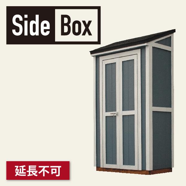 サイドボックス